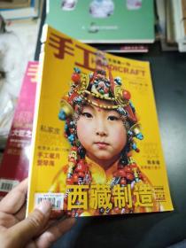 手工生活第一刊 中华手工 2007年4月号