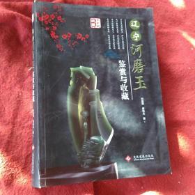 辽宁河磨玉鉴赏与收藏