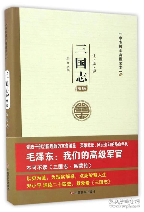 中华国学典藏读本:三国志精编