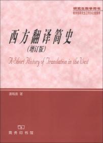 西方翻译简史:增订版