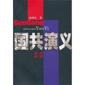 国共演义(第2卷·第2册)