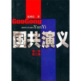 国共演义(第2卷)(第3册)