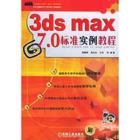 3dsmax9.0标准实例教程 徐刚 等 机械工业出版社 9787111162780