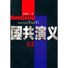 国共演义(第2卷·第5册)