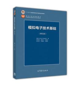 模拟电子技术基础(第5版)9787040425055