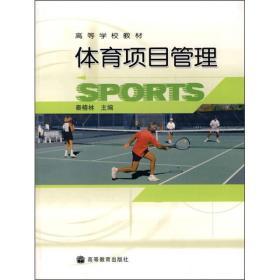 正版体育项目管理秦椿林高等教育出版社9787040181241