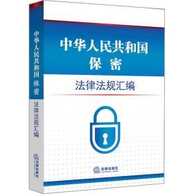 中华人民共和国保密法律法规汇编