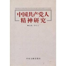 送书签lt-9787507324969-中国共产党人精神研究