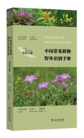 【正版全新】中国常见植物野外识别手册(祁连山册)