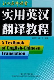 实用英汉翻译教程