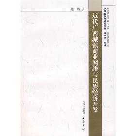 近代广西城镇商业网络与民族经济开发