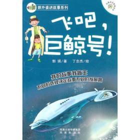 狼外婆讲故事系列——飞吧,巨鲸号!