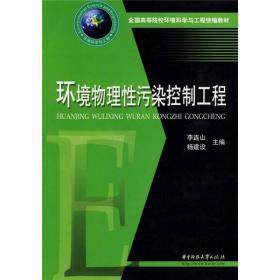 全国高等院校环境科学与工程统编教材:环境物理性污染控制工程