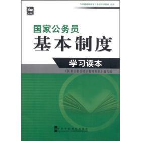 国家公务员基本制度学习读本(2011最新版)