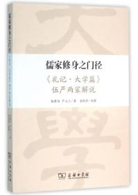 儒家修身之门径:《礼记·大学篇》伍严两家解说