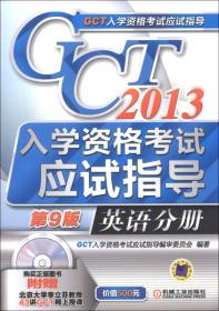 2013GCT入学资格考试应试指导:英语分册(第9版)