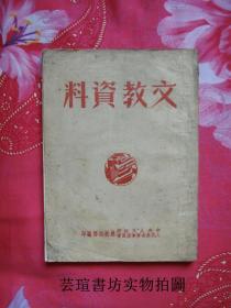 文教资料(50年版,个人藏书)