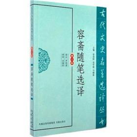 古代文史名著选译丛书:容斋随笔选译(修订版)