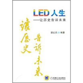 LED人生:让历史告诉未来