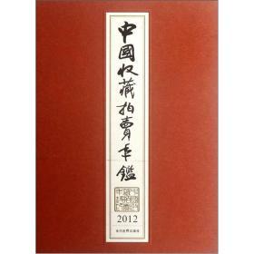 中国收藏拍卖年鉴2012