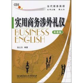 正版二手实用商务涉外礼仪双语版9787564028459