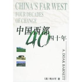 中国西部四十年