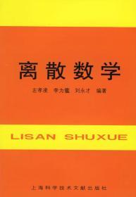 离散数学 9787805130699 左孝凌 上海科学技术文献出版社
