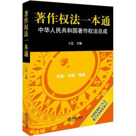 著作权法一本通:中华人民共和国著作权法总成