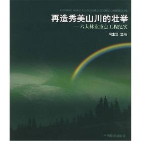 9787503832390-hs-再造秀美山川的壮举——六大林业重点工程纪实