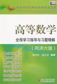 高等数学全程学习指导与习题精解 9787564135881 滕加俊 东