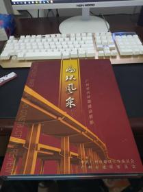 内环风采:广州市内环路建设剪影