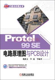 Protel 99SE 电路原理图与PCB设计