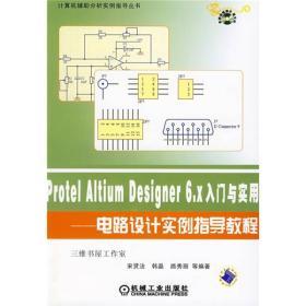 (可发货)Protel Altium Designer 6.x入门与实用:电路设计实例指导教程