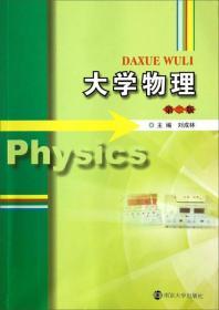 大学物理(第2版)