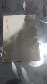 明信片 ;井冈山-- 12张全