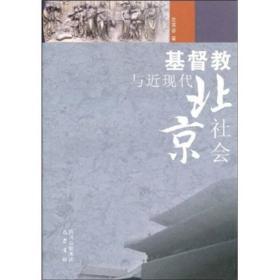 基督教与近现代北京社会