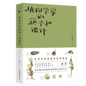 植物学家的筷子和银针