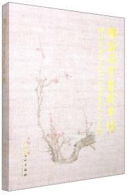 梅韵流芳墨彩寄情:梅兰芳诞辰119周年纪念书画展