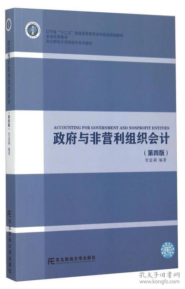 政府与非营利组织会计(第4版)