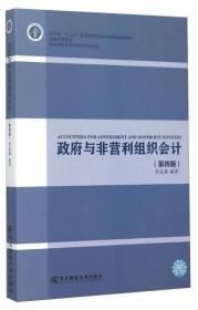 政府與非營利組織會計(第4版)