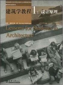 建筑学教程 1 - 设计原理