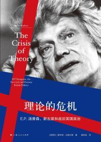 理论的危机:E.P.汤普森、新左派和战后英国政治