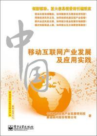 9787121217418-hs-中国移动互联网产业发展及应用实践