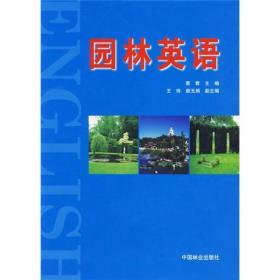 园林英语 蔡君 中国林业出版社 9787503847035