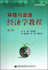 环境与资源经济学教程