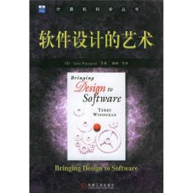 【二手包邮】软件设计 Terry 机械工业出版社