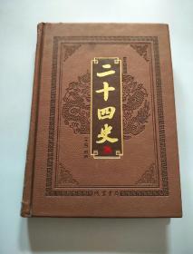 图文珍藏版:二十四史(皮面精装,第九册,文白对照)(书边有少许磨损,看图)