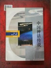 中国神话传说 [神州文化集成丛书]