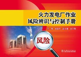 火力发电厂作业风险辨识与控制手册