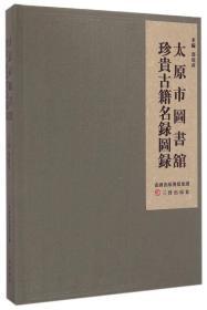 太原市图书馆珍贵古籍名录图录(精)